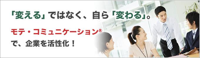 モテ・コミュニケーション(R)で企業を活性化!